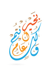Happynew year in arabic calligraphy style specially for Eid Celebrations and greeting people