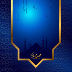 Eid Mubarak greeting background glow islamic mosque with arabic calligraphy
