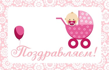 """Congratulations, newborn baby girl, postcard, Russian, vector. In a pink stroller sits a baby. The inscription in Russian """" Congratulations!""""Color, flat picture."""