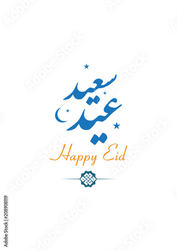 Greetings card on the occasion of eid al fitr to the muslims greetings card on the occasion of eid al fitr to the muslims beautiful islamic m4hsunfo