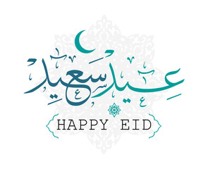 Greetings card on the occasion of Eid al-Fitr to the Muslims ; beautiful Islamic background ; Arabic calligraphy, translation: happy Eid ( eid mubarak ) and happy new year