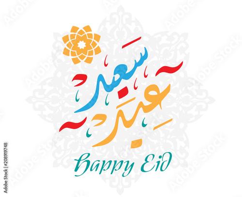 Happy eid greeting card in arabic islamic calligraphy stock image happy eid greeting card in arabic islamic calligraphy m4hsunfo