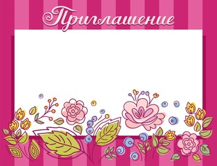 """Invitation, holiday, postcard, flowers, crimson, striped, Russian language. Color, vector card. Flowers on striped pink background. The inscription """"Invitation"""" in Russian."""