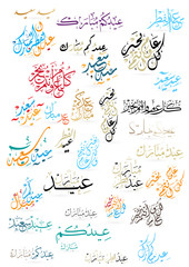 A beautiful collection of Arabic writings used in congratulations on the occasion of Islamic holidays such as religious holidays and the New Year translated by Eid Mubarak and Happy New Year