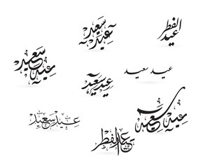 a beautiful collection of arabic writings used in congratulations on the occasion of islamic holidays such