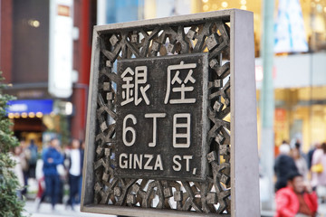 The place name of commercial areas of Tokyo, Japan, signboard of 6, Ginza