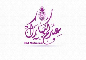 eid mubarak in Arabic calligraphy style (translation happy and Blessed eid ) ,islamic background deign , stock vector Illustration