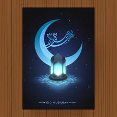 Glossy blue calligraphy text Eid Mubarak.