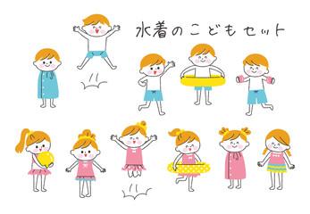 水着の子供たち