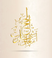 arabic calligraphy translation : The Hajj (pilgrimage) is (in) the well-known (lunar year) months