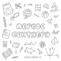 First of September (Russian, Cyrillic). Lettering. Linear. Black and white. Set of school elements in doodle and cartoon style