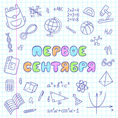 First of September (Russian, Cyrillic). Lettering. Notebook in a cage. Set of school elements in doodle and cartoon style. Vector. EPS 10