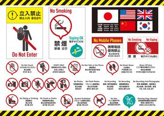 多言語:禁止・注意マークセット