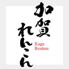 加賀れんこん・Renkon(筆文字・手書き)