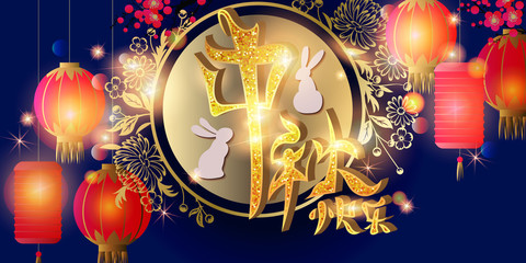 - Festive background. Chinese characters mean - Happy Mid Autumn Festival