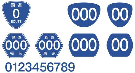 日本の国道と県道の標識素材