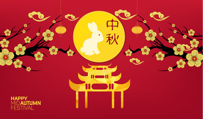 Celebration elements, mid autumn festival. Translation: Mid Autumn