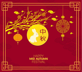 Celebration elements, mid autumn festival. Translation: Mid Autumn