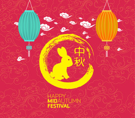 Mid Autumn Festival with Lantern and bunny Background. Translation Mid Autumn