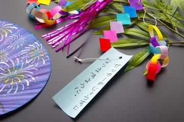 七夕の願い事 Tanabata Wish