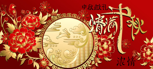 Red holiday background. Chinese characters means Mid-Autumn festival full of affection