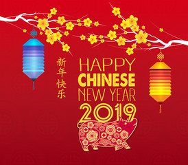 Happy Chinese New Year 2019 year of the pig. Chinese characters mean Happy New Year, wealthy, Zodiac sign for greetings card, flyers, invitation, posters, brochure, banners, calendar