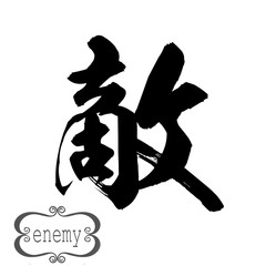 Calligraphy word of enemy in white background