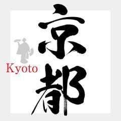 京都・Kyoto(筆文字・手書き)