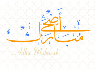 "Eid Mubarak in Arabic calligraphy : Eid means ""celebration"", and Mubarak means ""blessed"". is a Muslim greeting reserved for use on the festivals of Eid al-Adha and Eid al-Fitr."