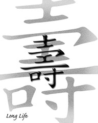 Long Life Chinese Calligraphy