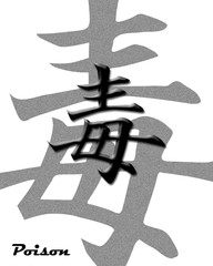 Poison Chinese Calligraphy