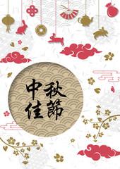 Chinese Mid Autumn Festival design. Chinese translation Happy Mid Autumn