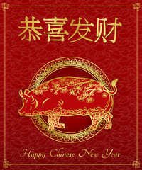 Happy chinese new year 2019.Golden of pig on red background.