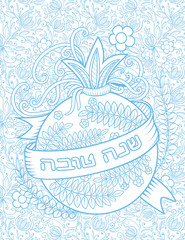 Rosh hashanah - Jewish New Year greeting card design with pomegranate - holiday symbol. Blue color. Greeting text in Hebrew have a good year. Hand drawn vector illustration.