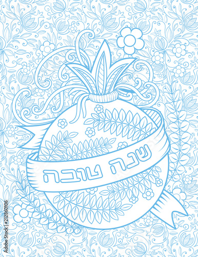 Rosh Hashanah Jewish New Year Greeting Card Design With