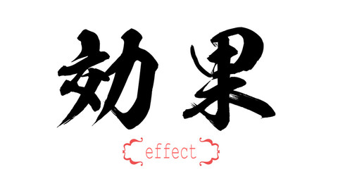 Calligraphy word of effect