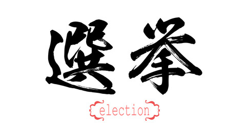 Calligraphy word of election