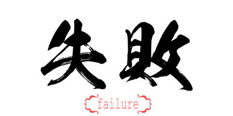 Calligraphy word of failure