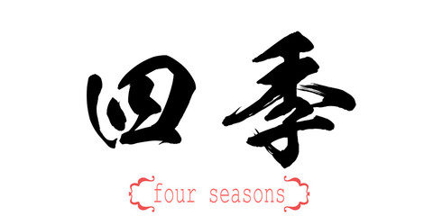 Calligraphy word of four seasons