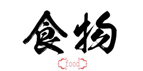 Calligraphy word of food