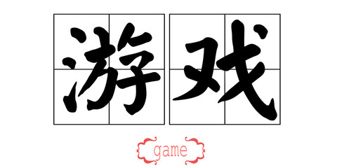 Calligraphy word of game