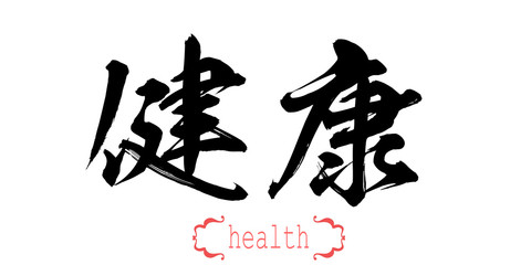 Calligraphy word of health