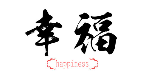 Calligraphy word of happiness