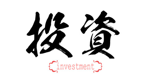 Calligraphy word of investment