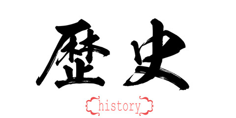Calligraphy word of history
