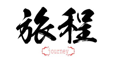 Calligraphy word of journey