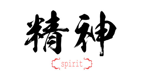 Calligraphy word of spirit