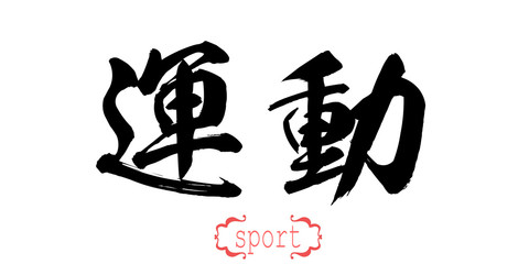 Calligraphy word of sport