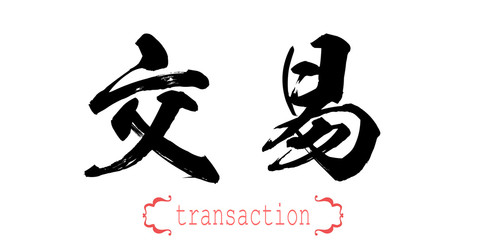 Calligraphy word of transaction