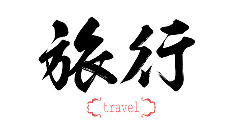 Calligraphy word of travel